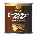 MCCビーフシチュー<フランス風>5号缶