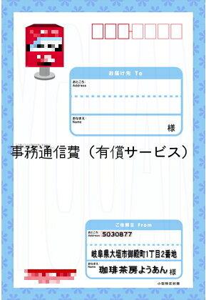通信事務費(180)