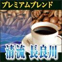 コーヒー豆 送料無料 お試しプレミアムブレンド『清流 長良川』♪-250g メール便コーヒー豆ポッキ