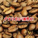 送料無料 コーヒー豆 1.5kg 150杯〜210杯 アメリカン