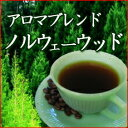 【送料無料】アロマブレンド『ノルウェーウッド』生豆生産国:ブラジル、エチオピア モカ シダモ ナチュラル♪-250g メール便モカコーヒー豆をブレンドした薫り高い珈琲 レギュラーコーヒー アラビカ豆 コヒー豆 ポイント消化 内祝い お中元 男性 御中元 グルメ