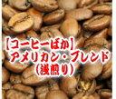 送料無料 コーヒー豆 300g【各種 コーヒーメーカー/ドリッパー/コーヒーフィルター/オフィスコーヒー等で利用可】 送料込み お試し コーヒー豆 敬老の日