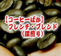 コーヒー フレンチ ブレンド 赤ワイン