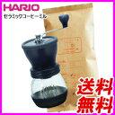 送料無料 コーヒーミル 手挽き 手動式 コーヒー 豆/粉 お試し コーヒー豆 ポーレックス 送料込み コーヒーミル コーヒーミル コーヒーミル コーヒーミル 敬老の日