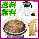 送料無料 コーヒー ドリッパー 福袋 お試し コーヒー豆:キレの小次郎100g.ブラジル100g ハリオHARIOアイスコーヒーメーカー 送料込み コーヒー豆 敬老の日
