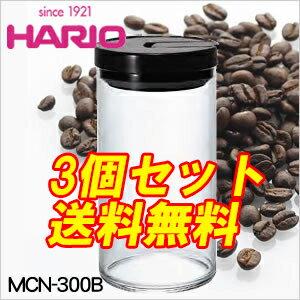 送料無料 コーヒー豆 保存容器 ハリオHARIO珈琲キャニスターL MCN-300B 3個セット レギュラーコーヒー アラビカ豆 コヒー豆 ポイント消化 内祝い お中元 男性 父の日 グルメ