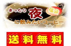 送料無料 福袋 コーヒー豆 合計900g/夜に飲...の商品画像