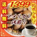 送料無料/送料込み お試し 浅煎りコーヒー豆 浅煎りコーヒー豆 浅煎りコーヒー豆 敬老の日