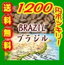 1200円ポッキリ コーヒー豆 送料無料 お試し送料込み 20p コーヒー豆 敬老の日