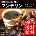 10周年で【おまけ付き】マンデリン コーヒー豆 送料無料 森林やハーブのような香り!インドネシア・スマトラ・マンデリンG1スペシャル 中深煎り-250g 25杯~40杯 メール便 レギュラーコーヒー アラビカ豆 コヒー豆 ポイント消化 内祝い マンデリン 母の日 お歳暮 グルメ