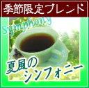 コーヒー豆 送料無料 お試し 送料込み/通販/コ-ヒ-/季節限定ブレンド  コーヒー豆 コーヒー豆 コーヒー豆 コーヒー豆 02P11Mar16 敬老の日