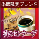 送料無料 コーヒー豆 300g【各種 コーヒーメーカー/コーヒーミル 手動 電動/ドリッパー/コーヒーポット/コーヒーフィルター/オフィスコーヒー/コーヒーサーバー等で利用可】 コーヒー豆