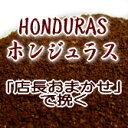 送料無料 ホンジュラス 180g コーヒー豆各種 コーヒーメーカー/コーヒーミル 手動 電動/ドリッパー/コーヒーポット等で利用可 送料込み お試し スーパーセール コーヒー豆 10P11Mar16