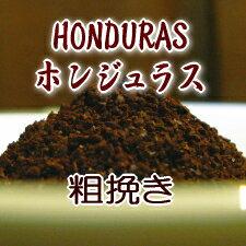 ホンジュラス 粗挽き コーヒー粉120g