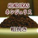 送料無料 ホンジュラス 100g コーヒー豆 各種 コーヒーメーカー/コーヒーミル 手動 電動/ドリッパー等で利用可 送料込み お試し コーヒー豆 敬老の日