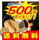 48%OFF!!■送料無料■500円ポッキリ!!コーヒー豆お試しセット!幻の直火焙煎機ブタ釜コーヒー!_【コーヒーばか】の福袋 presented by cafeF[effe] / カフェ・エッフ ェ:【5P19May09