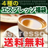 ■4種のエスプレッソ・福袋!!■スタバ系・イタリアバール系・北欧系など、色んな味が楽しめます。【宅急便】エスプレッソ用 コーヒー豆/粉 【HLSDU】 レギュラーコーヒー アラビカ