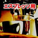 ■送料無料■1200円!!カプチーノも旨い!本場イタリ...