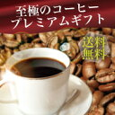 コーヒー プレミアム セレクション プレゼント レギュラー アラビカ ポイント