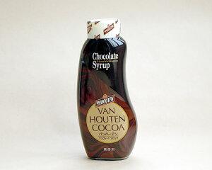 バンホーテン・チョコレートシロップ