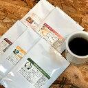 コーヒー豆お試しセット5種類×60g計300g 送料無料ブラジル、モカ、グアテマラ他