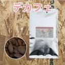 カフェインレスコーヒー豆 デカフェ 100g【メール便 送料込】