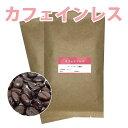 カフェインレスコーヒー豆 デカフェ 200g【メール便 送料込】