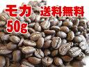 お試しコーヒー豆 エチオピア モカ イルガチェッフェ 50g【メール便 送料無料】