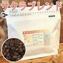 ブレンドコーヒー豆 サクラブレンド 200g