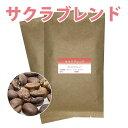 ショッピングコーヒー豆 ブレンドコーヒー豆 サクラブレンド 200g【メール便 送料込】