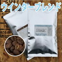 【メール便 送料込】ブレンドコーヒー豆 ウインターブレンド 200g