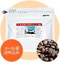 ブラジル モンテアレグレ農園 コーヒー豆200g【メール便 送料込】