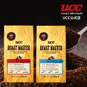 【UCC公式コーヒー】ローストマスター (ROAST MASTER) 2種セット 180g×2袋 レギュラーコーヒー(粉)