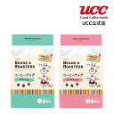 【UCC公式コーヒー】ビーンズアンドロースターズ (BEANS & ROASTERS) 2種セット 16杯(7g×8杯×2) コーヒーバッグ