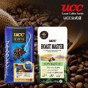 【UCC公式コーヒー】マウンテンセット 2種セット レギュラーコーヒー(豆)