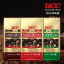 【UCC公式コーヒー】ゴールドスペシャル (GOLD SPECIAL) 1000g×3袋 3種セット レギュラーコーヒー(粉)