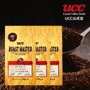 【UCC公式コーヒー】ローストマスター(ROAST MASTER) リッチ for LATTE 180g×3袋 レギュラーコーヒー(粉)