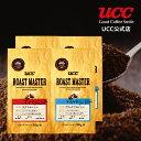 【UCC公式コーヒー】ローストマスター (ROAST MASTER) 2種セット 180g×2袋×2セット レギュラーコーヒー(粉)