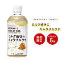 【UCC公式コーヒー】ビーンズアンドロースターズ (BEANS & ROASTERS) ミルク好きのキャラメルラテ ペットボトル 450ml×6本