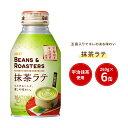 【UCC公式コーヒー】ビーンズアンドロースターズ (BEANS & ROASTERS) 抹茶ラテ リキャップ缶 260g×6本