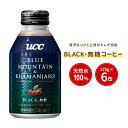 【UCC公式コーヒー】ユーシーシー ブラック (UCC BLACK) ブルーマウンテン & キリマンジァロ リキャップ缶 275g×6本
