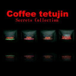 シークレット・コーヒーコレクション コーヒー