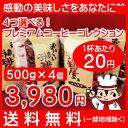 【古川珈琲★人気のコーヒー豆 送料無料セット】4つ選べる!プレミアム・コーヒーコレクション 500g