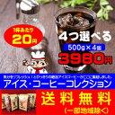 【特製アイスコーヒー豆送料無料セット】4つ選べる!美味しいアイス・コーヒーコレクション 500g×4個セット・合計2kg【送料無料】【アイスコーヒー豆】【アイスコーヒー水出し】【コーヒー豆アイスコーヒー】●ただ苦くて濃いだけのアイスではありません。