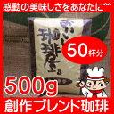 ジャズ喫茶の珈琲 ピアノトリオ 500g【ブレンドコーヒー】●このコーヒーは苦いです。でもなぜか甘み