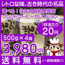 選べる!往年の昭和喫茶店ブレンドコーヒーセレクション 500...