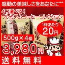【古川珈琲★人気のコーヒー豆 送料無料セット】4つ選べる!プレミアム・コーヒーコレ
