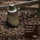 ハウスブレンド エクセレンス 500g| 珈琲 コーヒー 美味しい コーヒー豆 焙煎 珈琲豆 豆 スペシャルティコーヒー