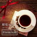 鮮度を送るコーヒーギフト【プレミアム(厳選豆5種 計900g...