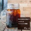 水出し冷珈琲【45gパック×5袋入り】COLD BREW S...